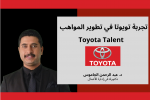 تجربة تويوتا Toyota في تطوير المواهب