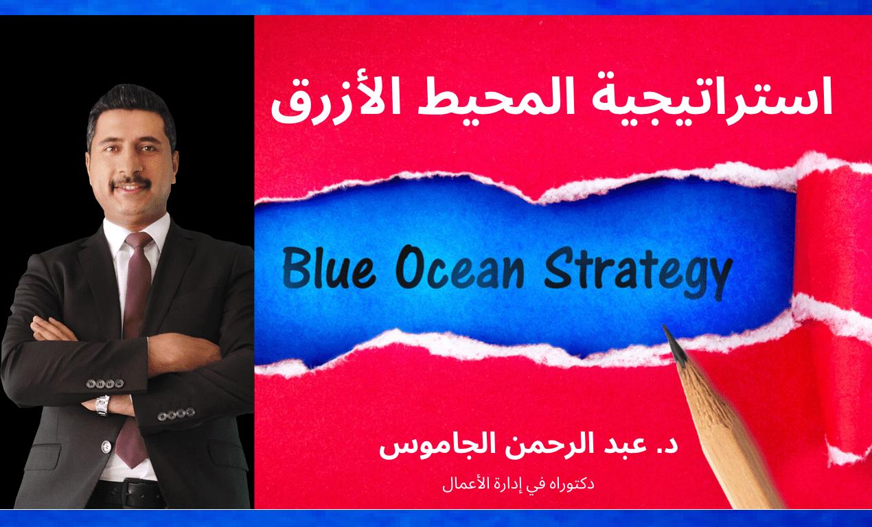 كتاب استراتيجية المحيط الأزرق