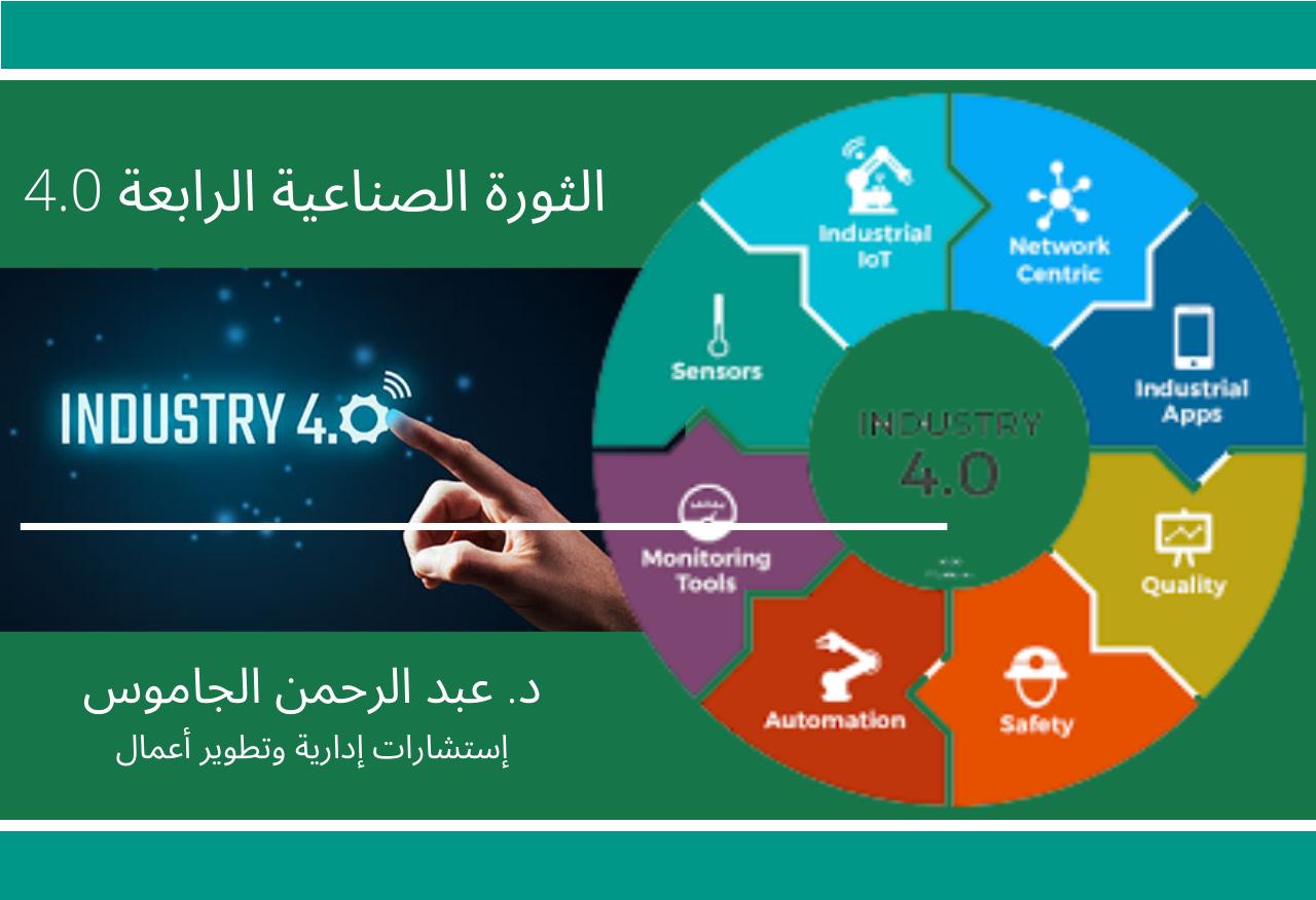مستقبل الثورة الصناعية الرابعة 4.0