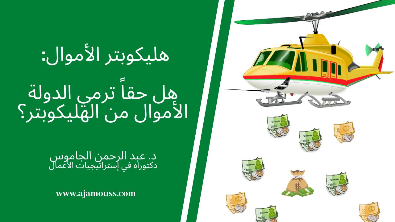هليكوبتر الأموال: هل حقاً ترمي الدولة الأموال من الهليكوبتر؟
